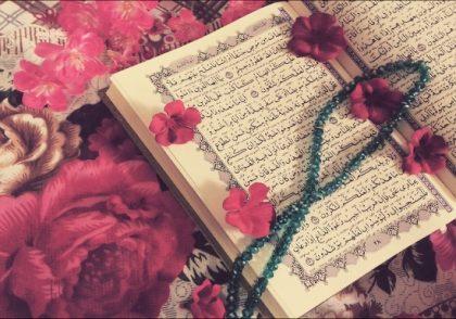 دعای سریع الاجابه قرآنی مهر و محبت همسر