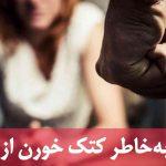 طلاق بهخاطر کتک خورن از شوهر