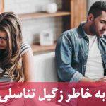 طلاق به خاطر زگیل تناسلی