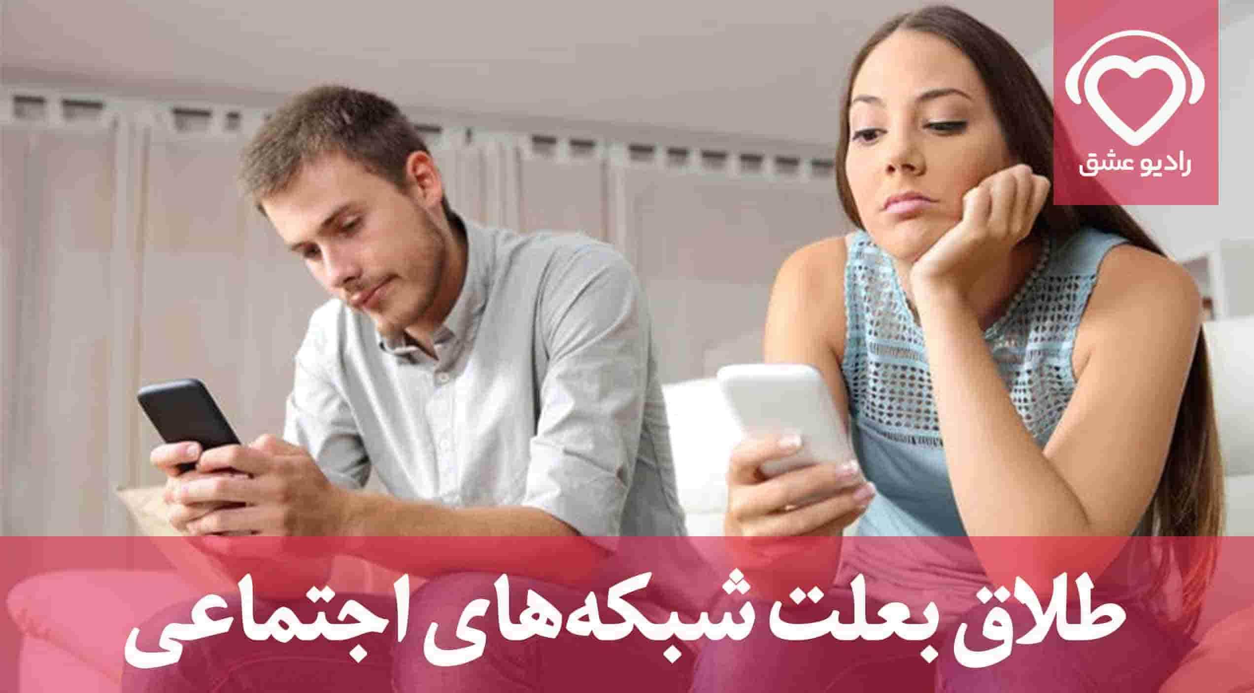طلاق و جدایی بخاطر شبکههای اجتماعی، اینستاگرام و اینترنت