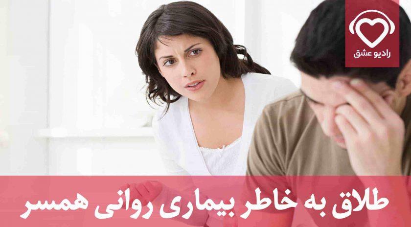 طلاق به خاطر بیماری روانی همسر-min
