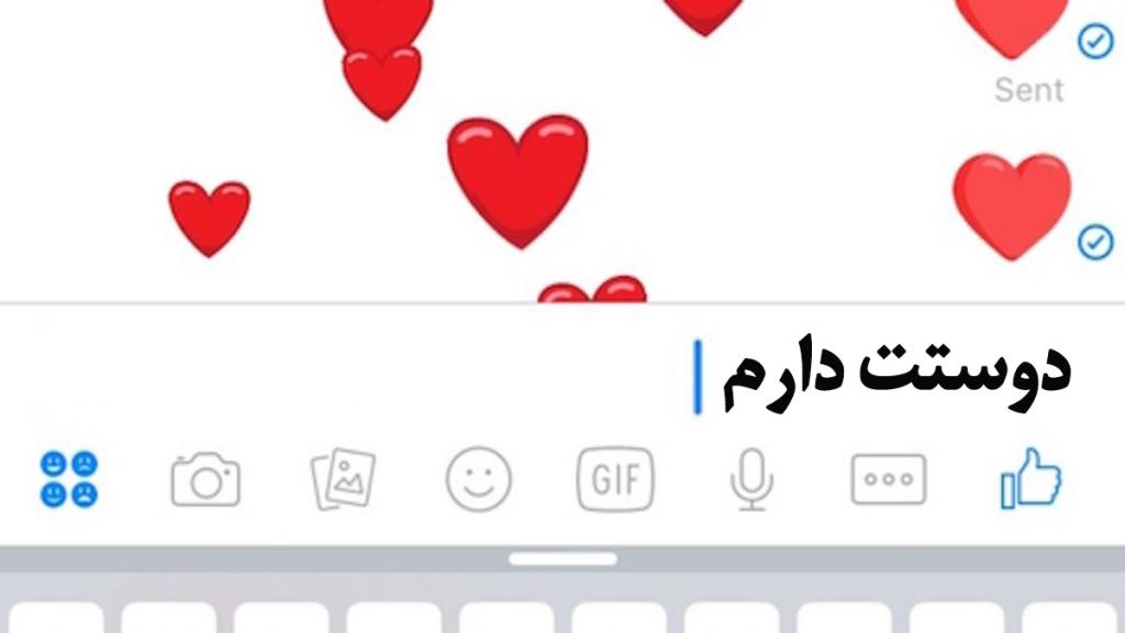 پیامکهای دوستت دارم عاشقانه به همسر (اس ام اس دوستت دارم به عشقم)