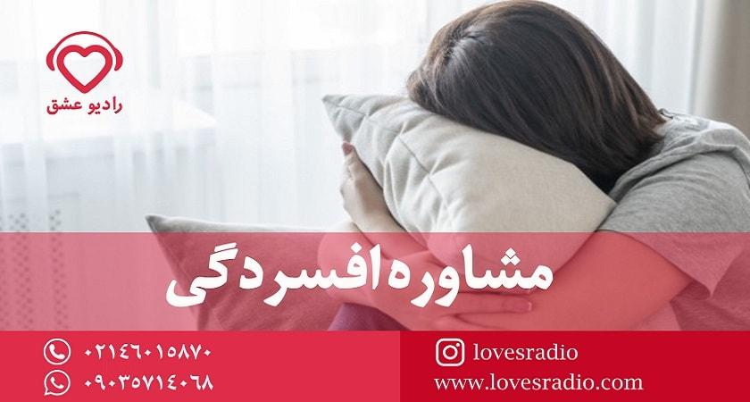 مشاوره افسردگی (درمان افسردگی با مشاوره روانشناسی)