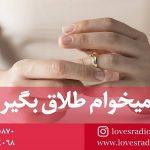 میخوام طلاق بگیرم (میخوام از شوهرم جدا بشم)