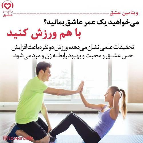 ورزش دو نفره عاشقانه