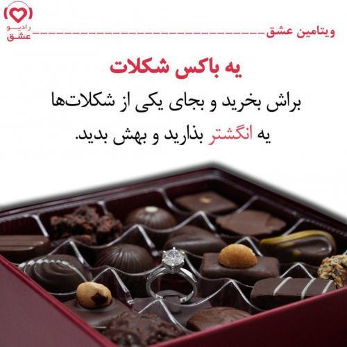 باکس شکلات و انگشتر