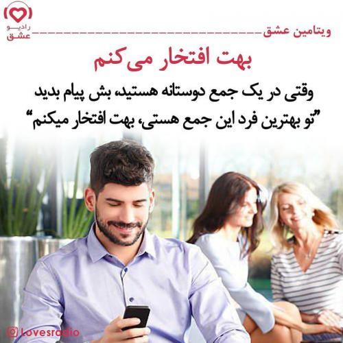 جمله افتخار به همسر