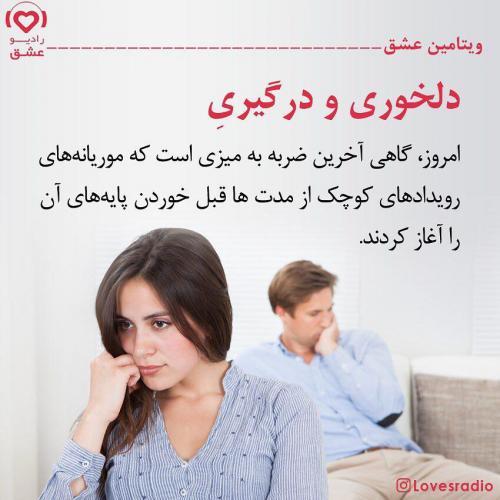 دلخوری از همسر