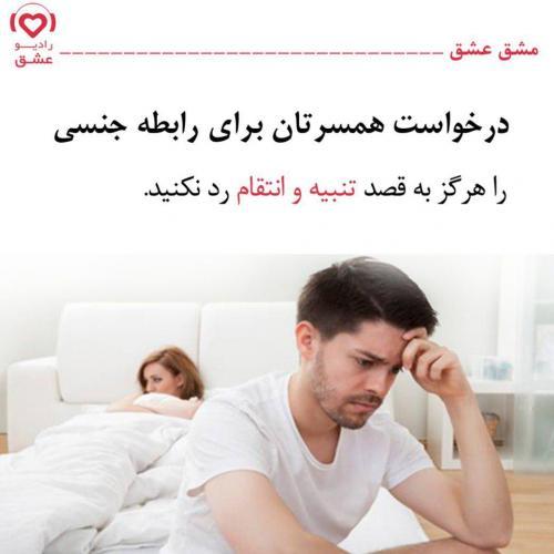 رابطه جنسی با همسر