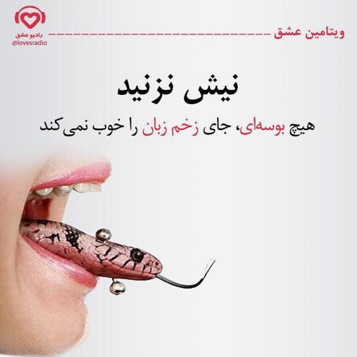 زخم زبان